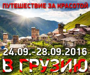 Путешествие за красотой в Грузию (Отмечаем День туриста)