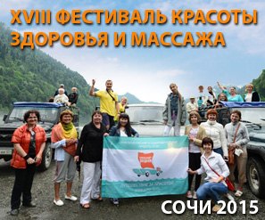 Фестиваль массажа ЕСКО в Сочи