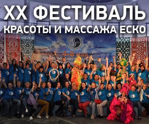 ХX фестиваль красоты и массажа ЕСКО